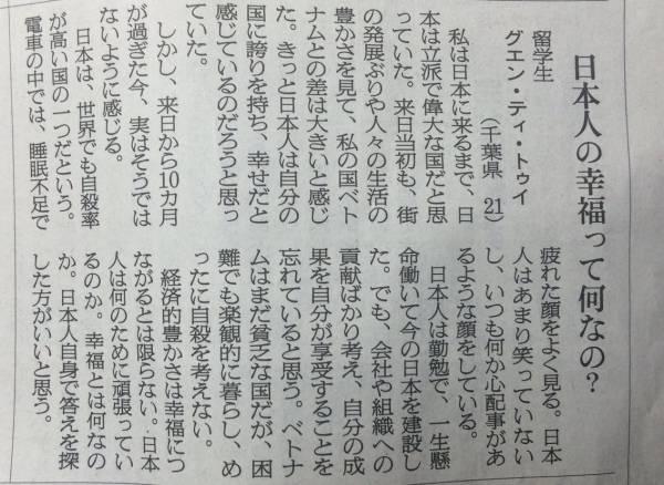日本人は何のために働いてるのか